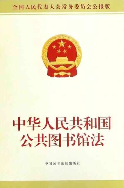 中華人民共和國公共圖書館法(全國人民代表大會常務委員會公報版)