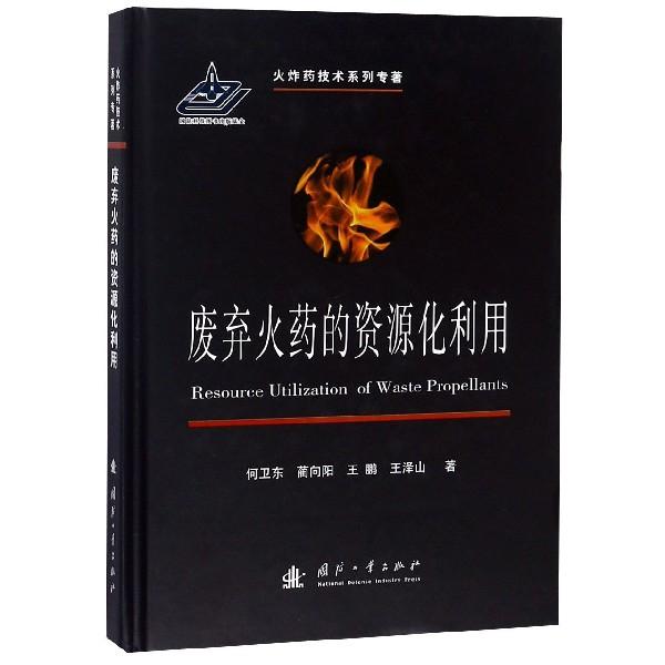 廢棄火藥的資源化利用(精)/火炸藥技術繫列專著