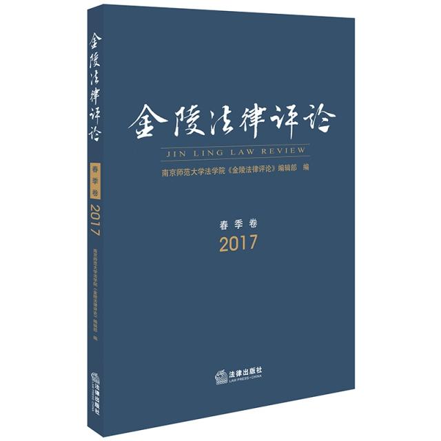 金陵法律評論(春季卷2017)