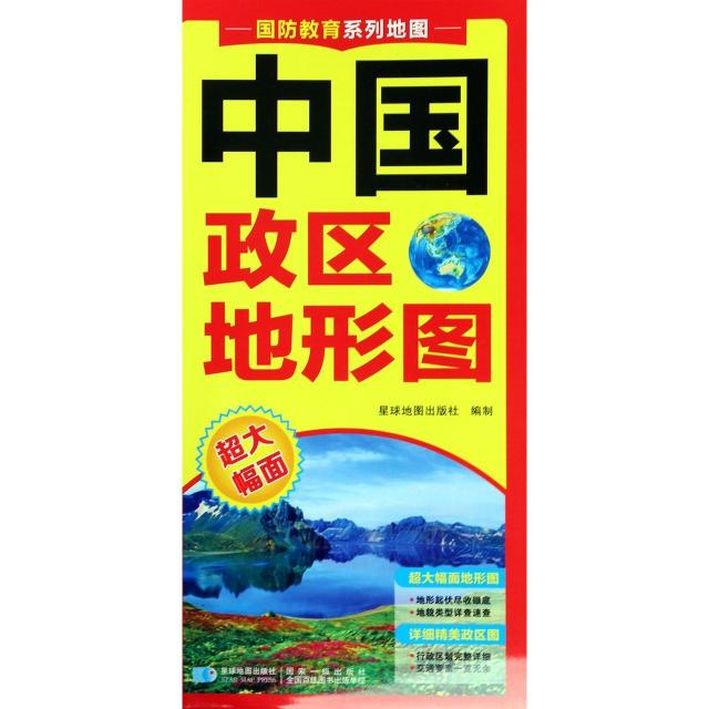 中國政區地形圖/國防教育繫列地圖
