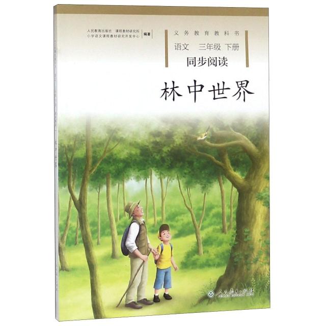 林中世界(語文同步閱