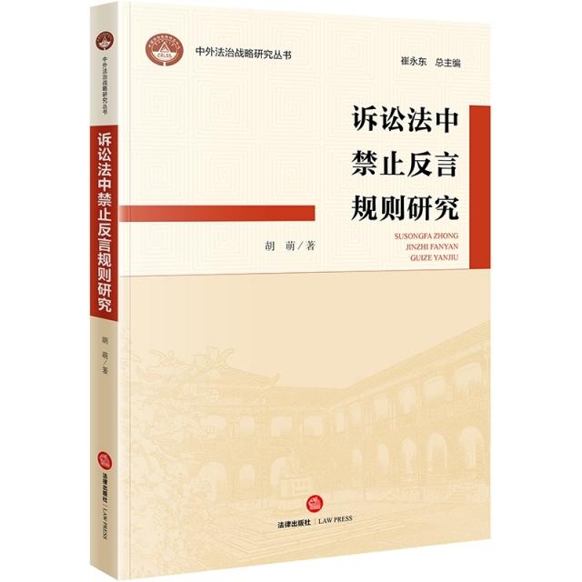 訴訟法中禁止反言規則研究/中外法治戰略研究叢書