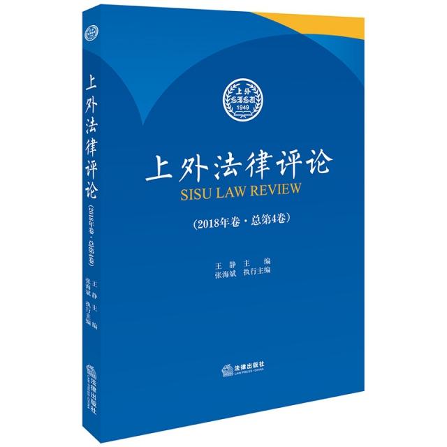 上外法律評論(2018年卷 總第4卷)
