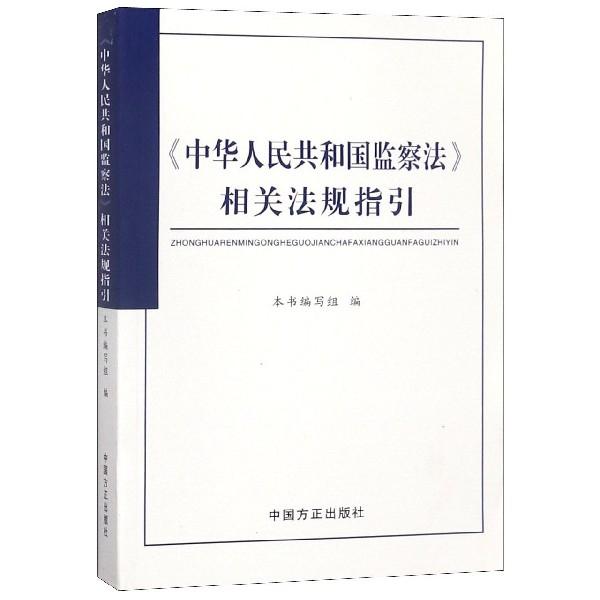 中華人民共和國監察法相關法規指引