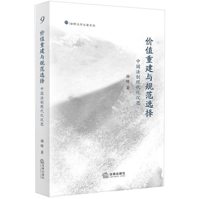 價值重建與規範選擇:中國法制現代化沉思