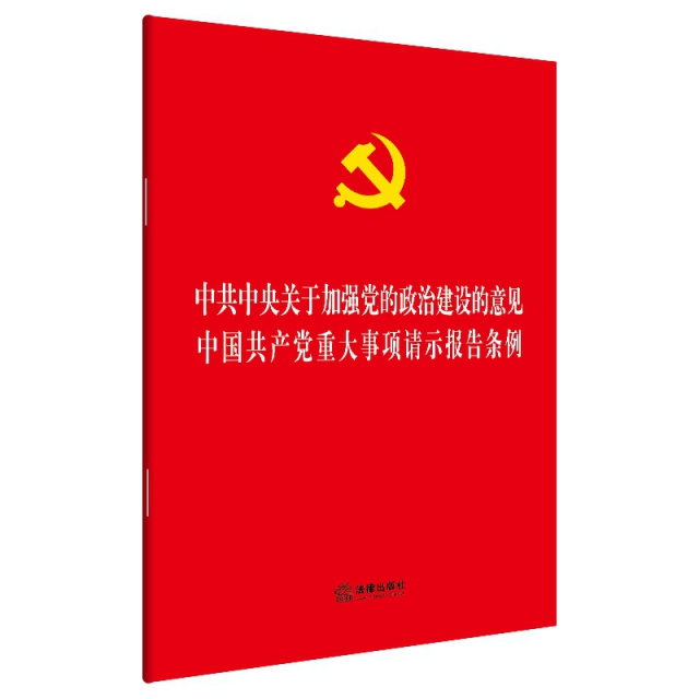 中共中央關於加強黨的