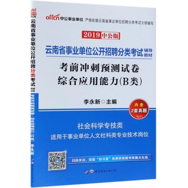 綜合應用能力(B類考前衝刺預測試卷2019中公版雲南省事業單位公開招聘分類考試輔導教材