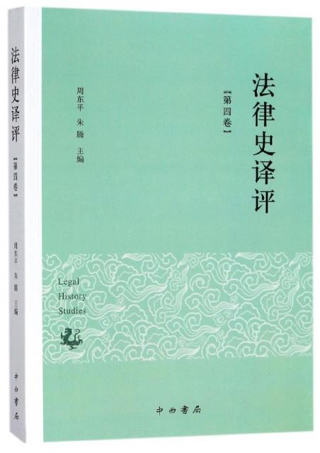 法律史譯評(第4卷)