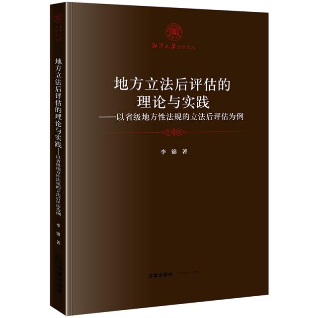 地方立法後評估的理論與實踐--以省級地方性法規的立法後評估為例/湘潭大學法學文叢