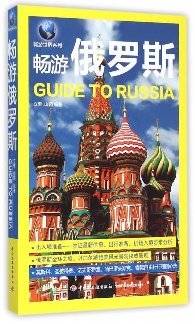 暢遊俄羅斯/暢遊世界