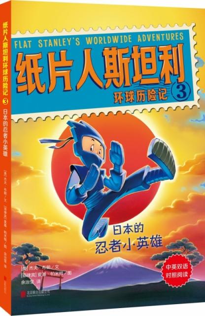 紙片人斯坦利環球歷險記3:日本的忍者小英雄