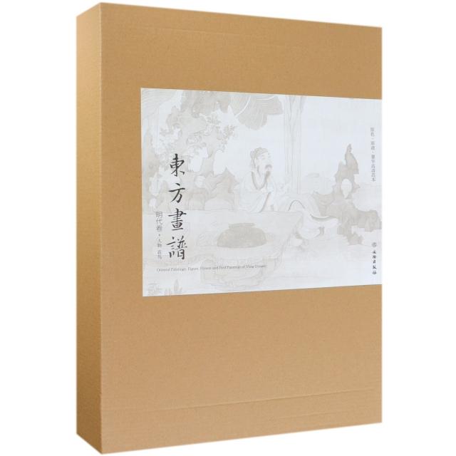 東方畫譜(明代卷人物花鳥)