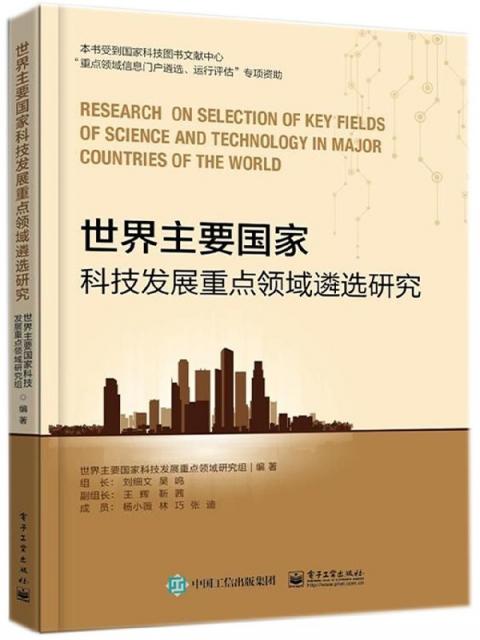 世界主要國家科技發展重點領域遴選研究