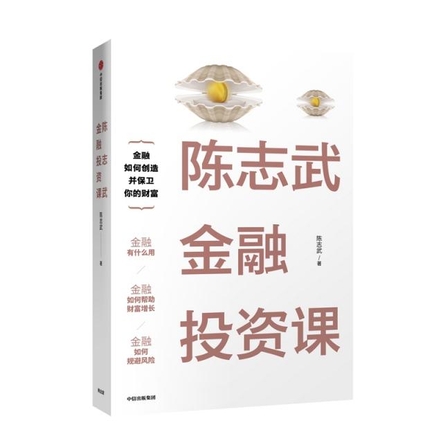 陳志武金融投資課