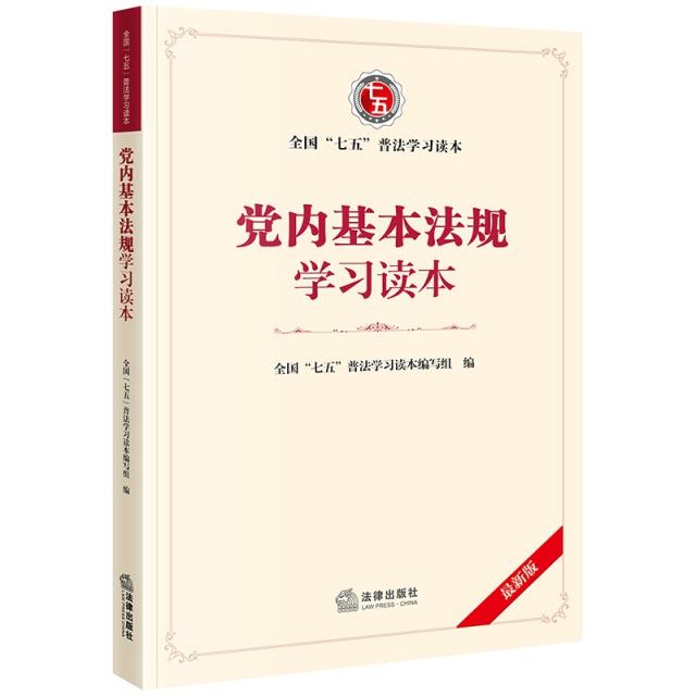 黨內基本法規學習讀本