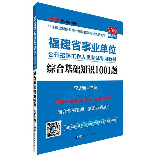 綜合基礎知識1001題(2019中公版福建省事業單位公開招聘工作人員考試專用教材)