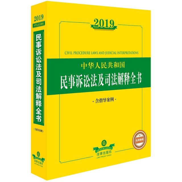 2019中華人民共和國民事訴訟法及司法解釋全書