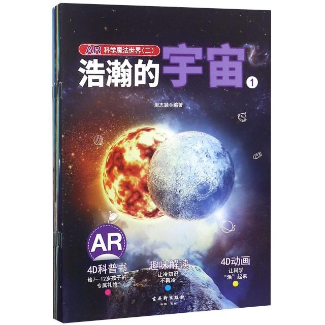 AR科学魔法世界(2共8册)