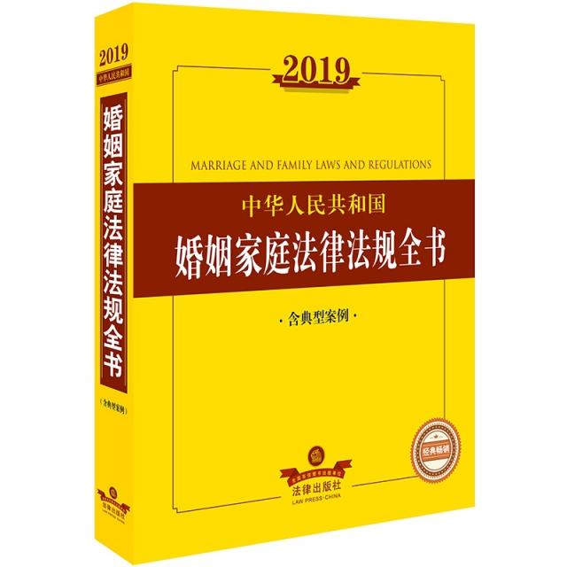 2019中華人民共和國婚姻家庭法律法規全書