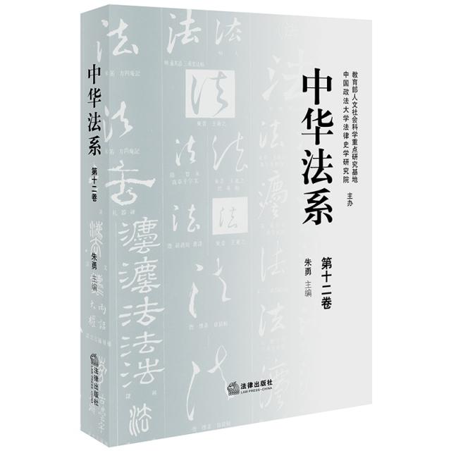 中华法系(第12卷)