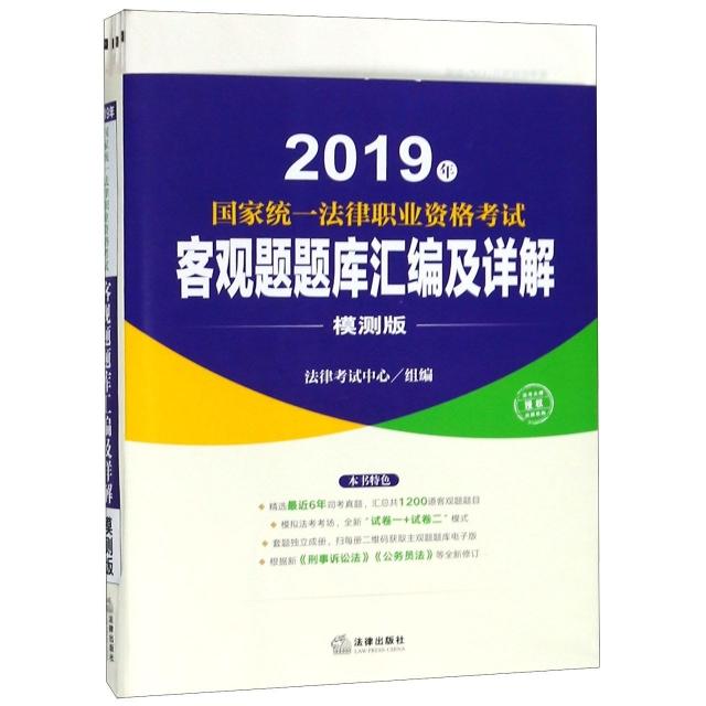 2019年國家統一法