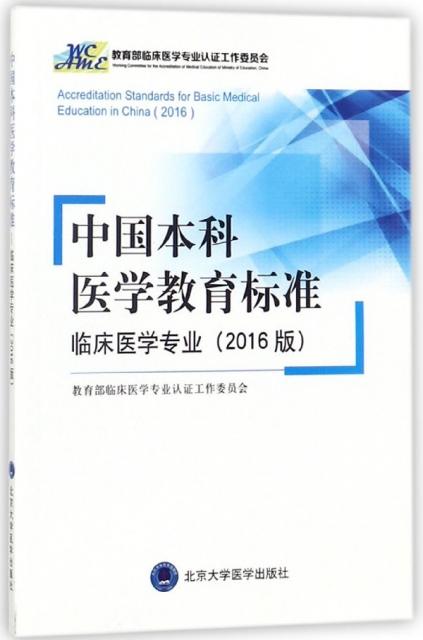 中國本科醫學教育標準(臨床醫學專業2016版)