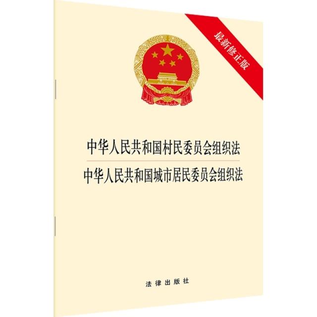 中華人民共和國村民委員會組織法中華人民共和國城市居民委員會組織法(最新修正版)
