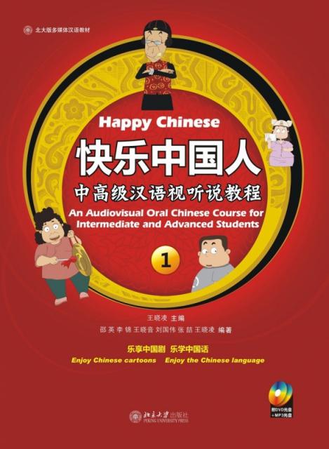 快樂中國人(附光盤中高級漢語視聽說教程1)