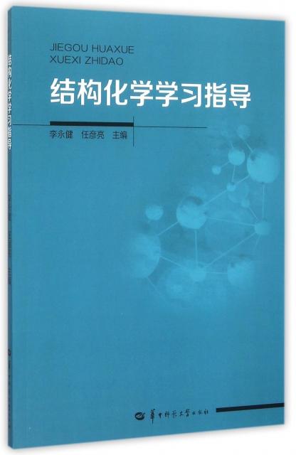 結構化學學習指導