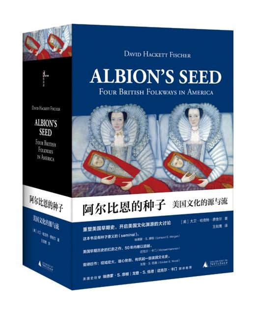 阿爾比恩的種子(美國文化的源與流上下)(精)