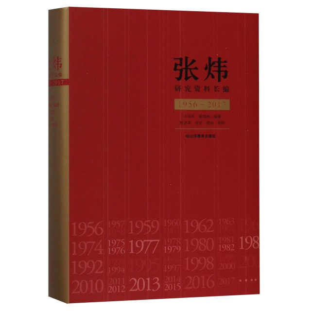 張煒研究資料長編(1956-2017)(精)