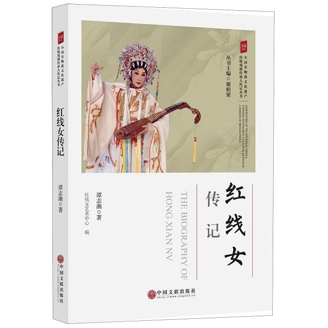 紅線女傳記/中國非物質文化遺產傳統戲劇傳承人傳記叢書