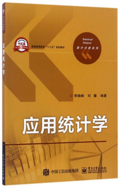 應用統計學(普通高等教育十三五規劃教材)/統計分析繫列