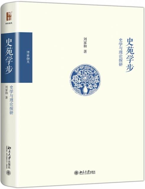 史苑學步(史學與理論探研博雅擷英)