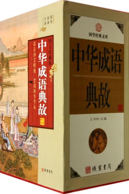 中華成語典故(圖文珍