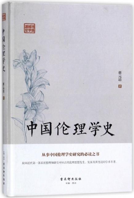 中國倫理學史(精)/