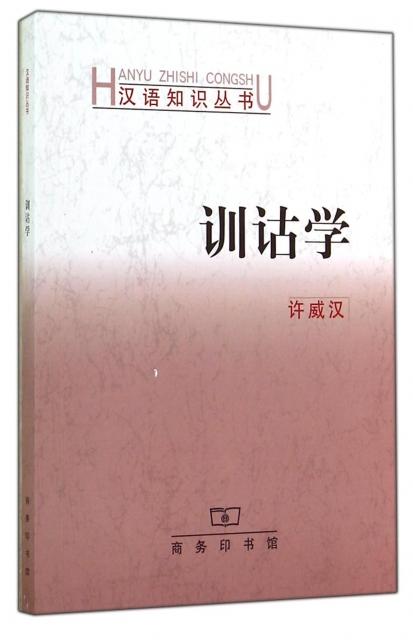 訓詁學/漢語知識叢書