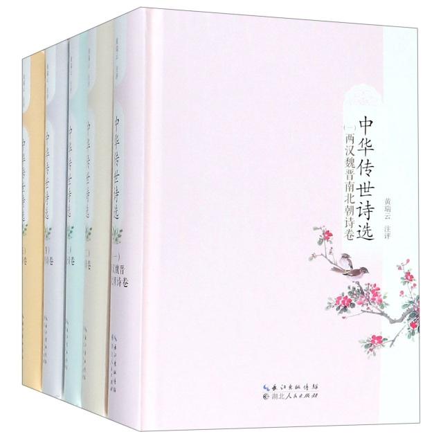 中華傳世詩選(共5冊)(精)
