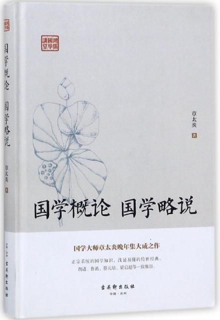 國學概論國學略說(精)/鴻儒國學講堂