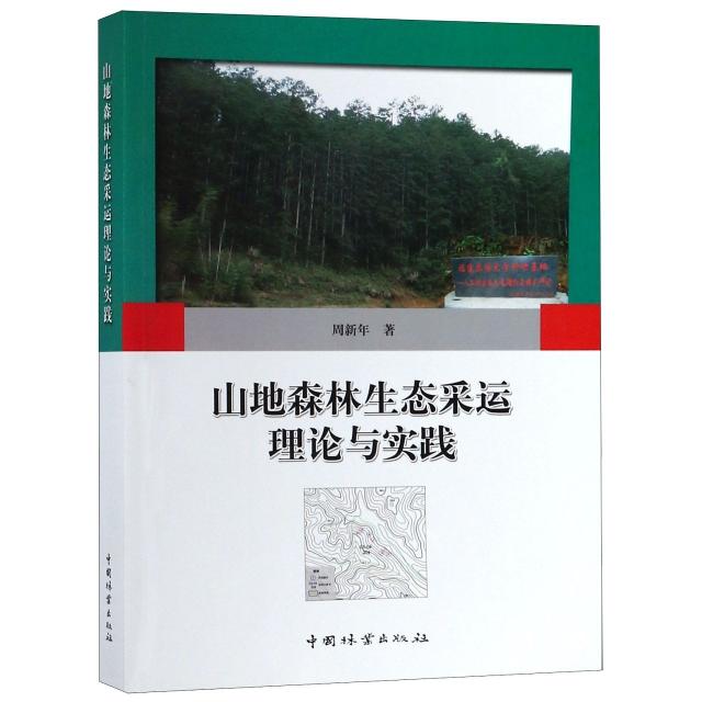 山地森林生态采运理论