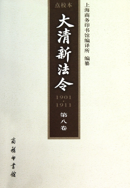 大清新法令(1901-1911第8卷點校本)