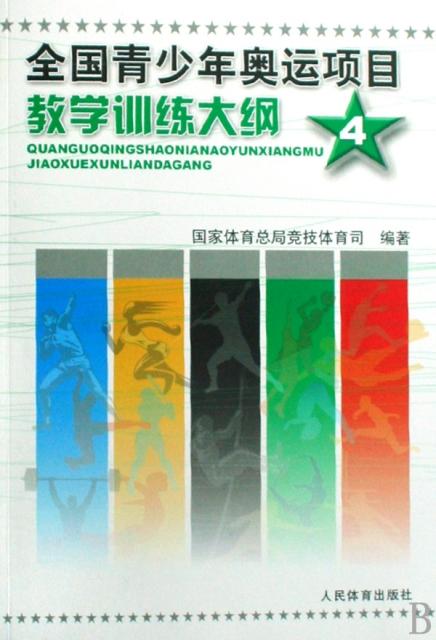 全國青少年奧運項目教學訓練大綱(4)