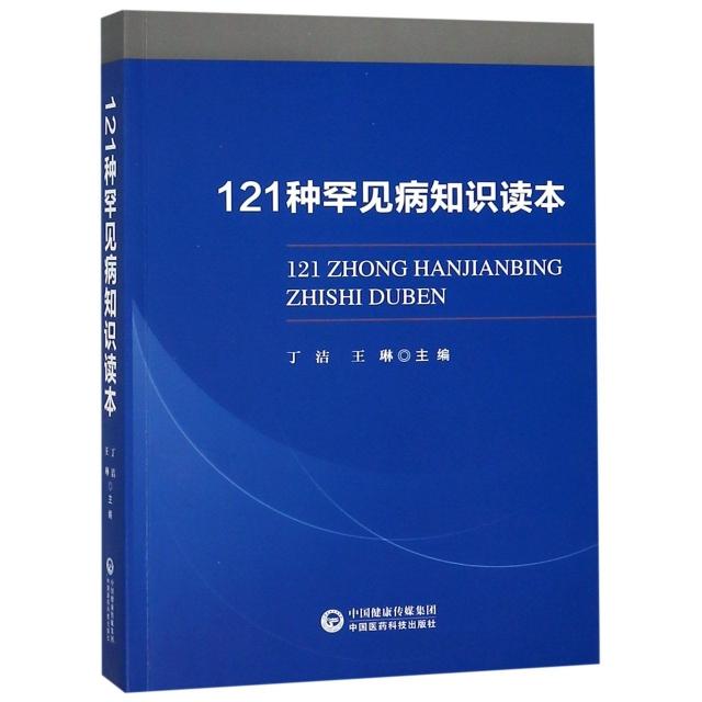 121種罕見病知識讀本