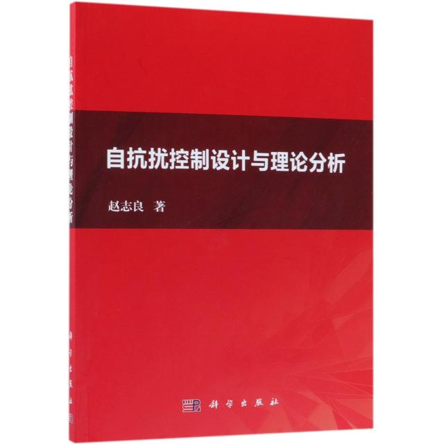 自抗擾控制設計與理論分析