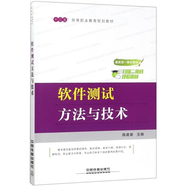 軟件測試方法與技術(十三五高等職業教育規劃教材)