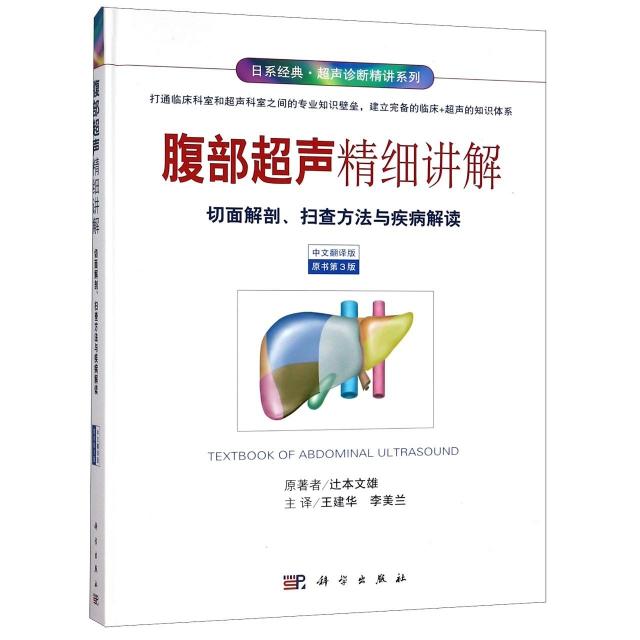 腹部超聲精細講解(切面解剖掃查方法與疾病解讀中文翻譯版原書第3版)(精)/日繫經典超聲
