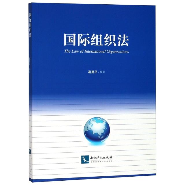 國際組織法