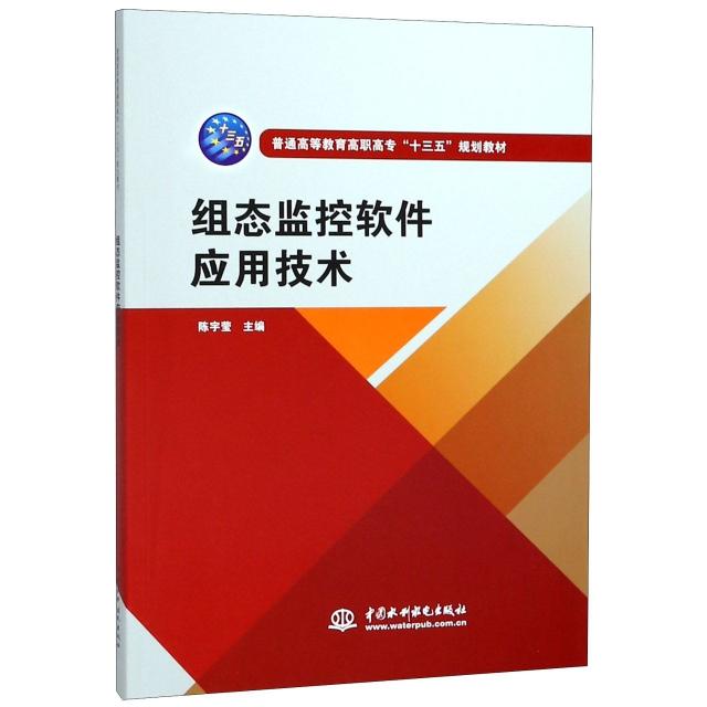 組態監控軟件應用技術(普通高等教育高職高專十三五規劃教材)