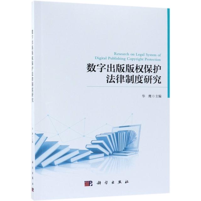 數字出版版權保護法律制度研究