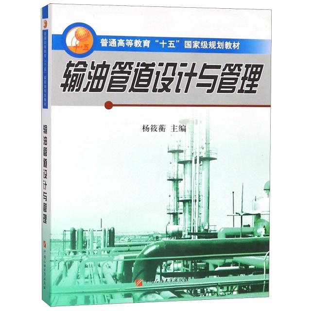 輸油管道設計與管理(普通高等教育十五國家級規劃教材)